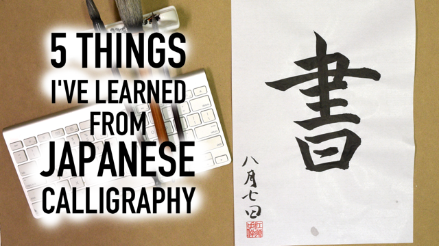 Things i ve learned from japanese calligraphy