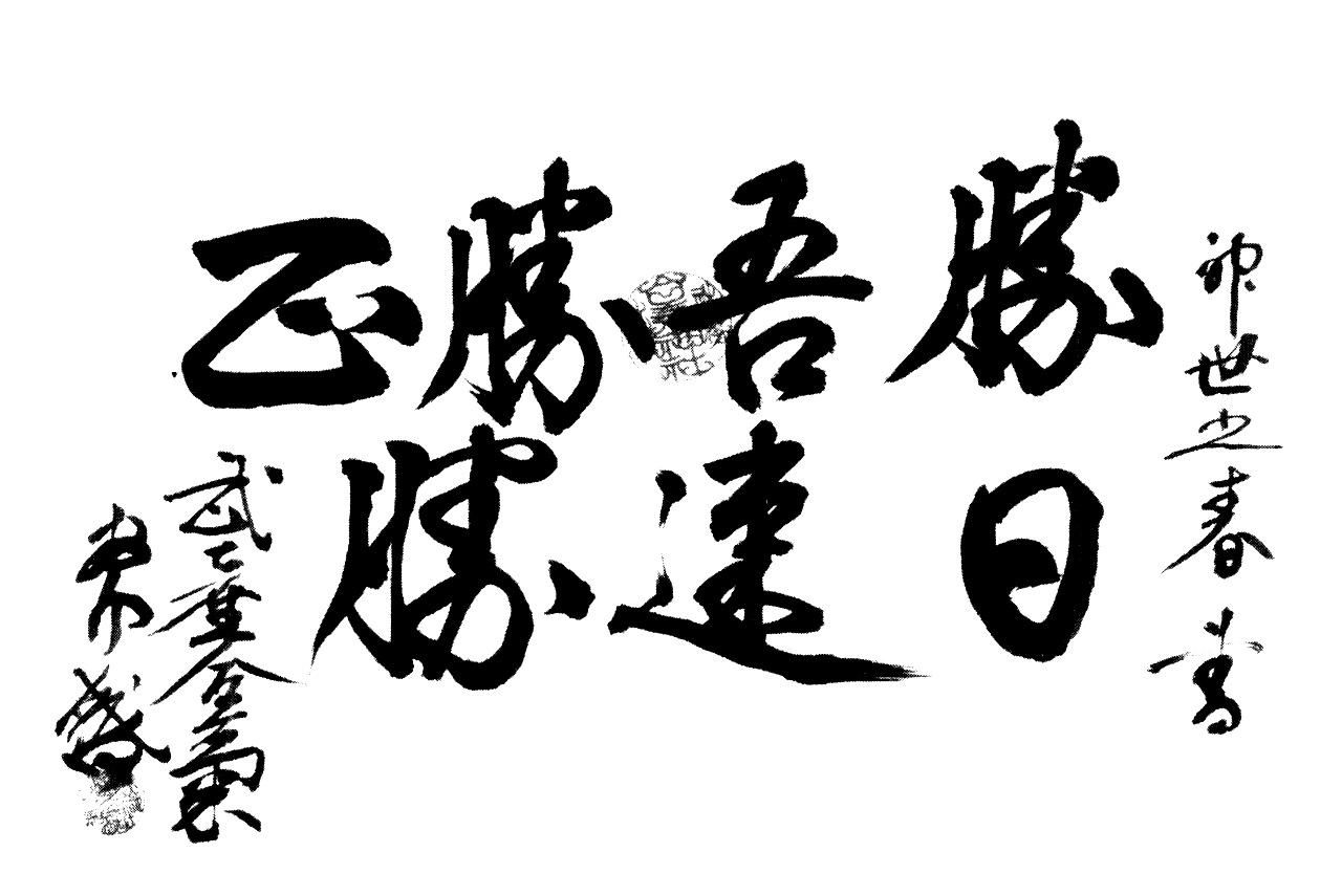 ueshiba-masakatsu-agatsu