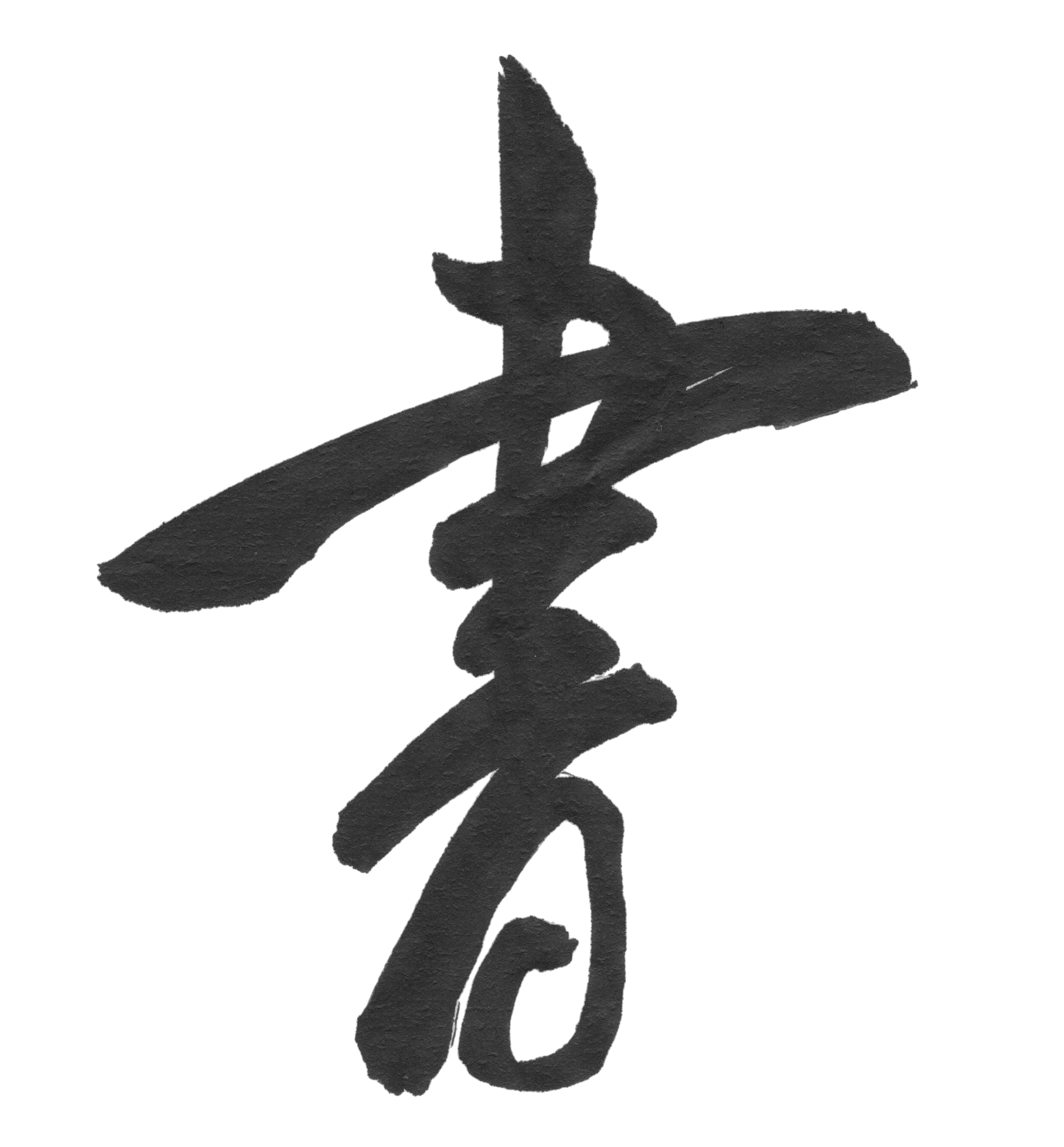How to write your name in japanese gohitsu shodo studio biocorpaavc