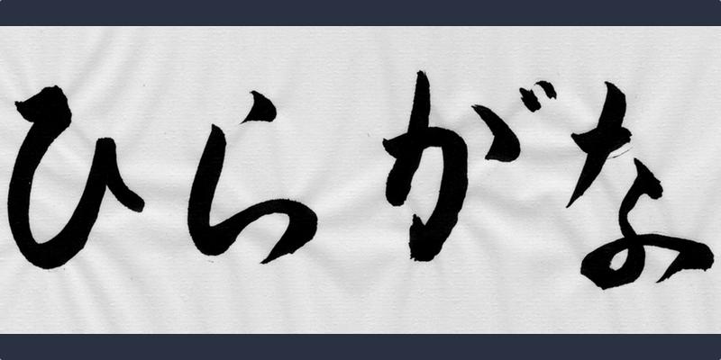 hiragana_1