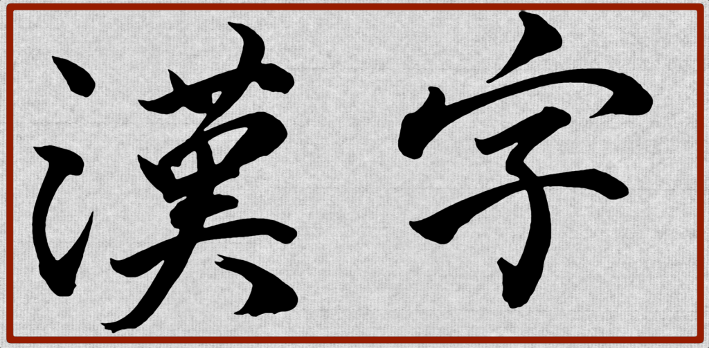 japanese vs chinese calligraphy gohitsu shodo studio