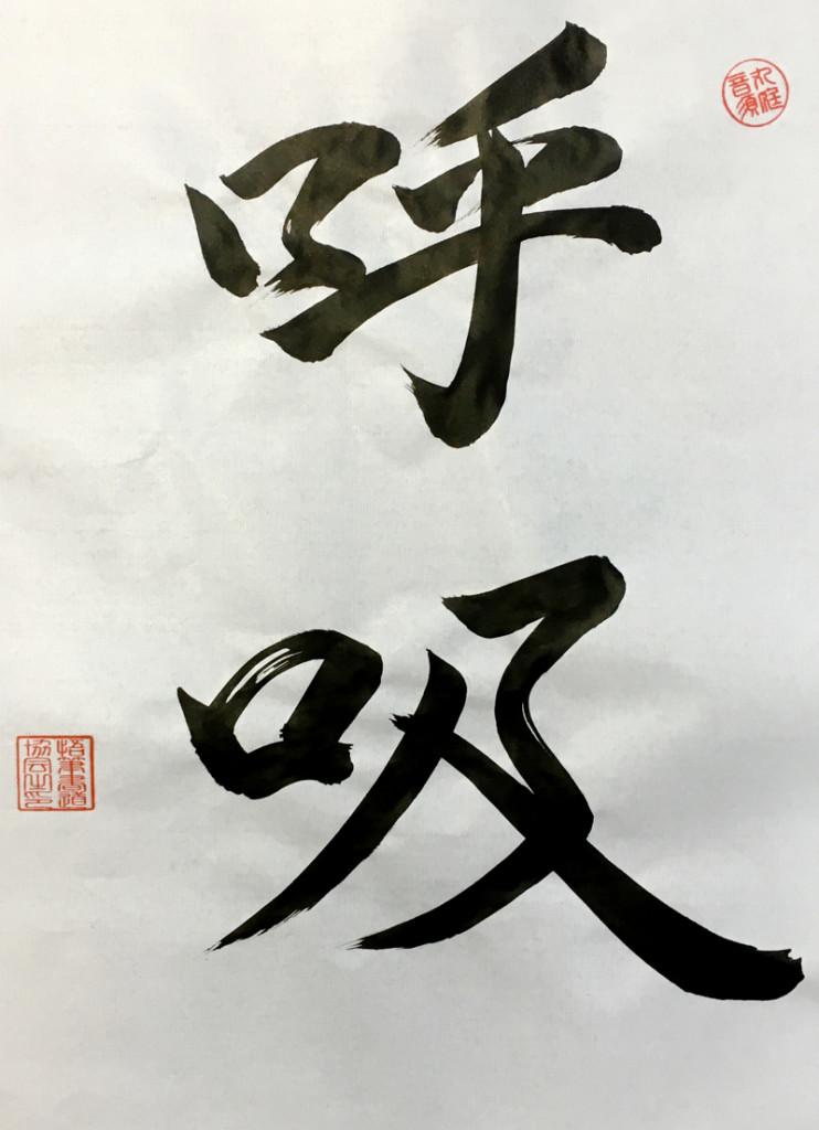 kokyuho